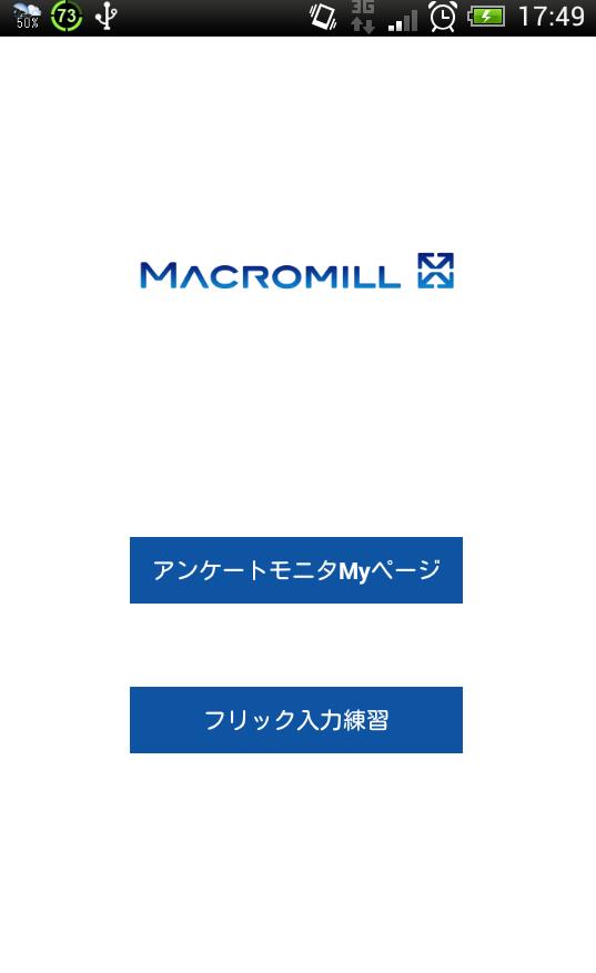 マクロミルアプリ_タイトル