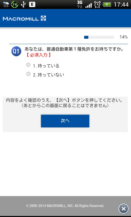 マクロミルアプリ_アンケート