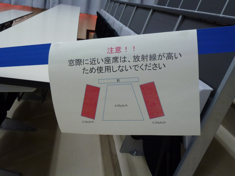 座席の放射線量