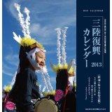 三陸復興カレンダー2013