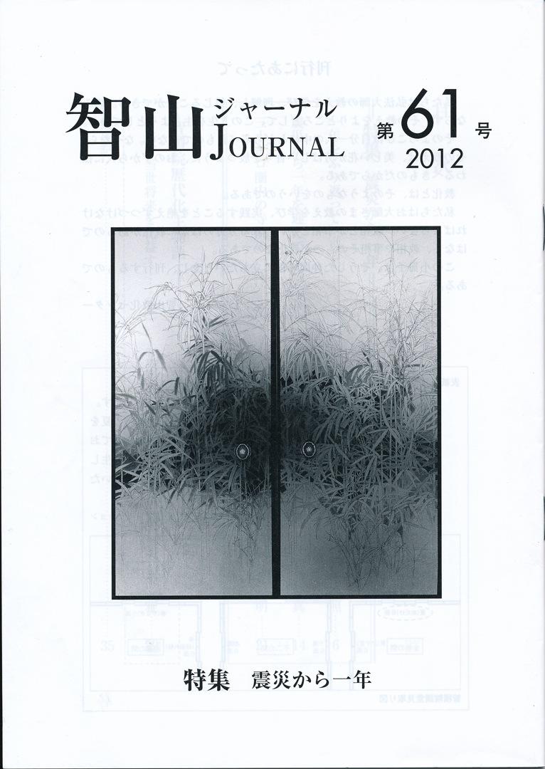 智山ジャーナル