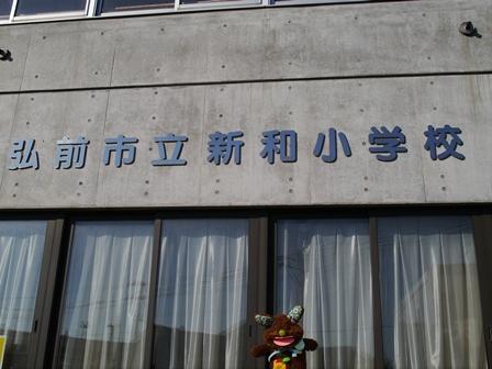 新和小学校ぱくぱく