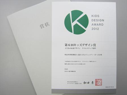 キッズデザイン賞賞状