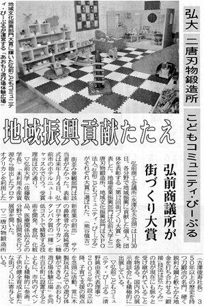 2012新聞記事001