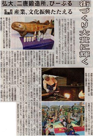 2012新聞記事002