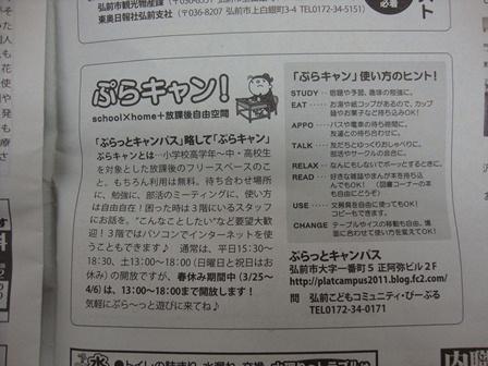 ぷらキャン紹介記事201303