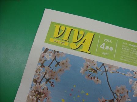 ぷらキャン紹介記事2013春