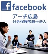 アーチ広島社会保険労務士法人 公式「Facebookページ」