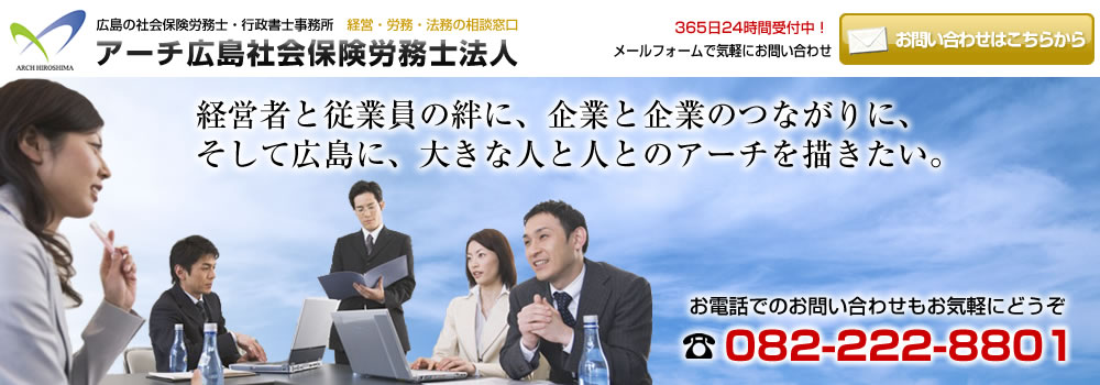 アーチ広島社会保険労務士法人