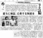 20120506中日朝刊