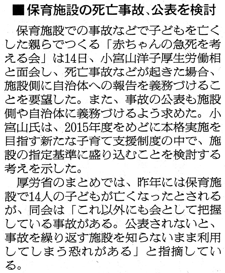 20120515朝日朝刊(全国)