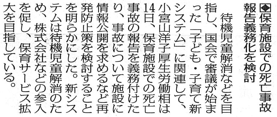 20120515毎日朝刊(全国)