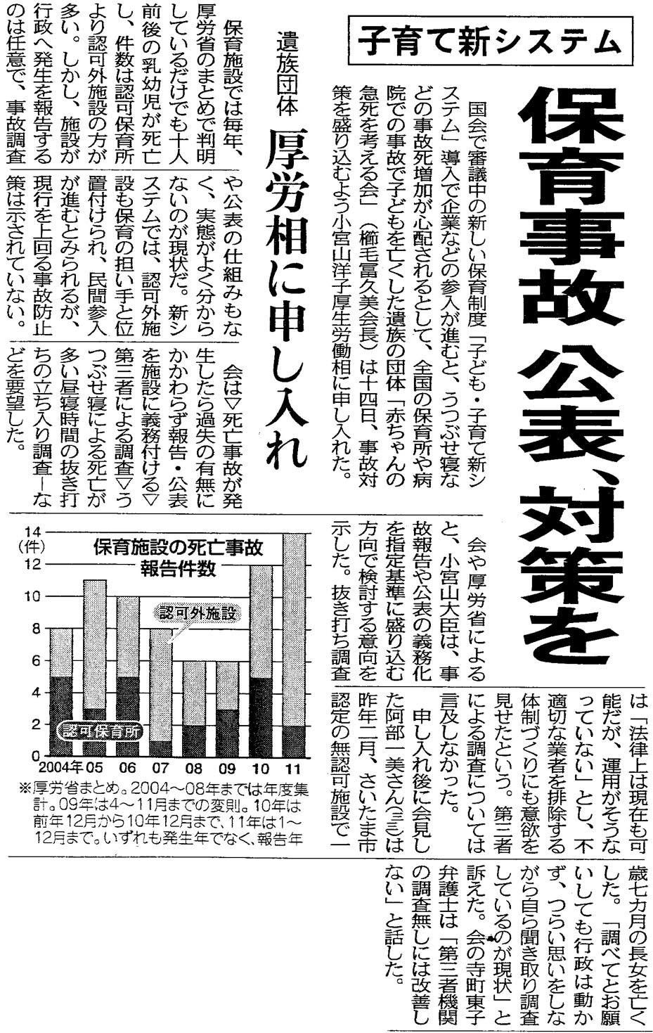 20120515東京新聞朝刊