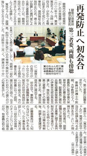 20120529中日朝刊(県内版)