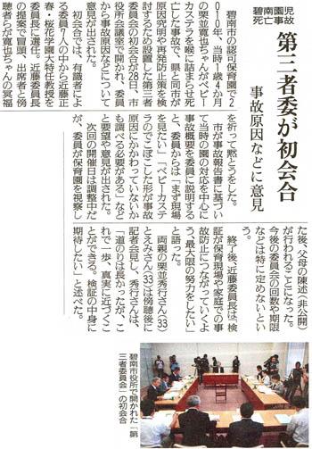20120529読売朝刊(三河版)