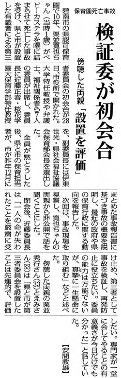 20120529毎日朝刊(県内版)