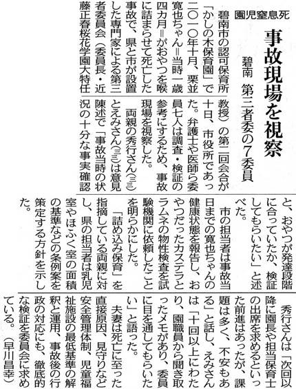 20120711中日朝刊(県内版)