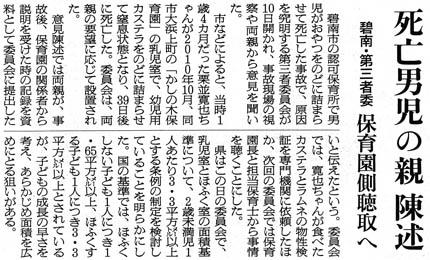 20120711朝日朝刊(名古屋版)