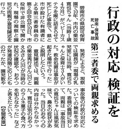 20120711毎日朝刊(三河版)