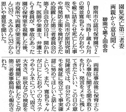 20120711読売朝刊(三河版)