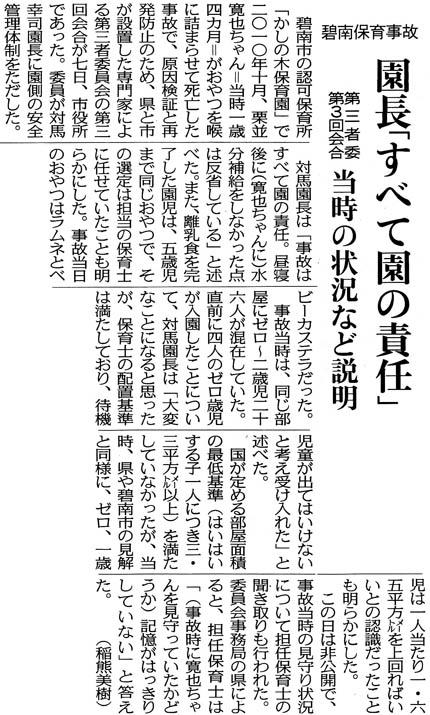 20120808中日朝刊改