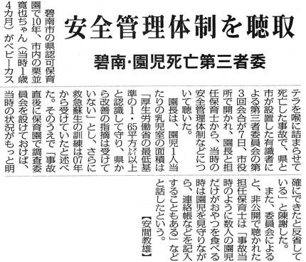 20120808毎日朝刊