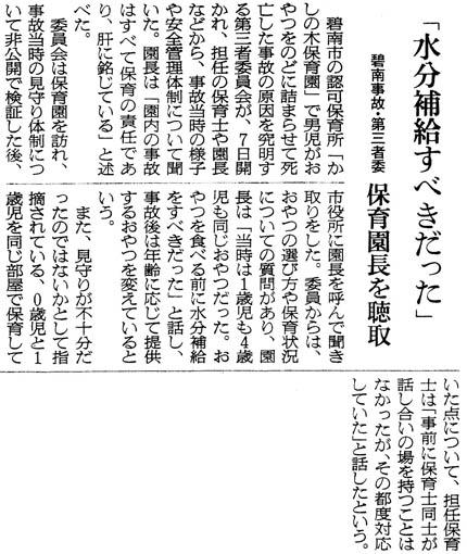 20120808朝日朝刊
