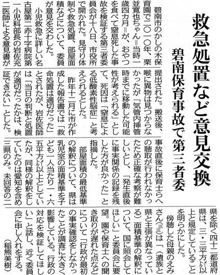 20120919中日朝刊
