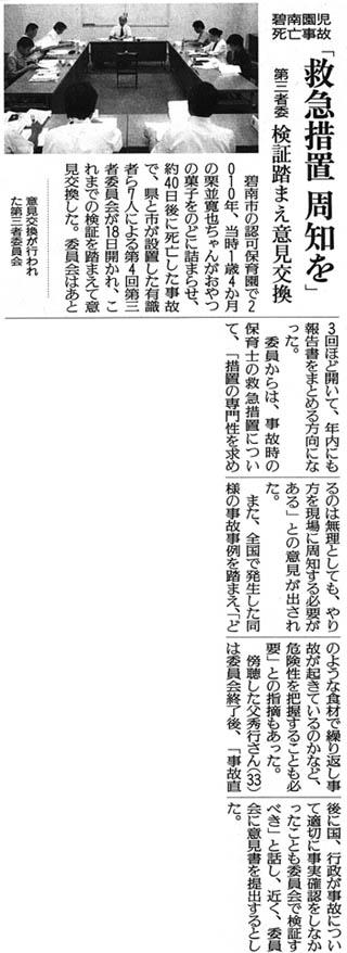 20120919読売朝刊
