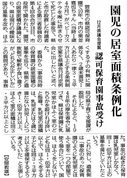 20120919毎日朝刊