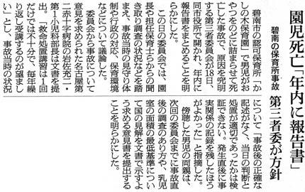 20120919朝日朝刊