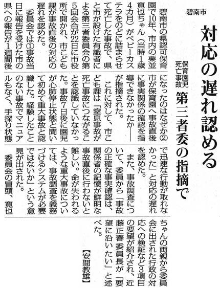 20121023毎日朝刊