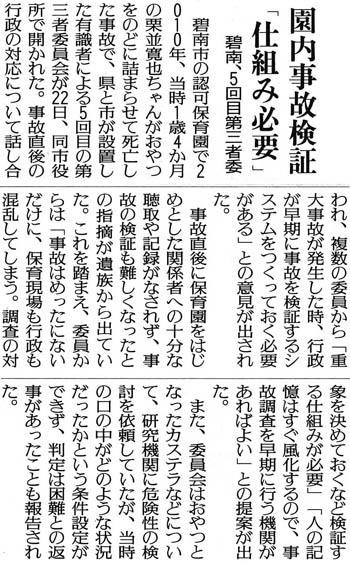 20121023読売朝刊