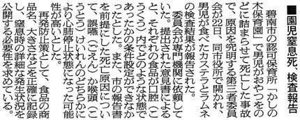 20121023朝日朝刊