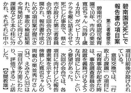 20121127毎日朝刊