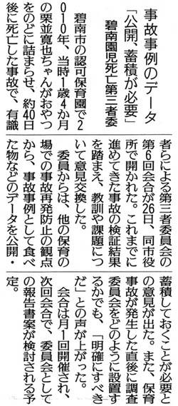 20121127読売朝刊