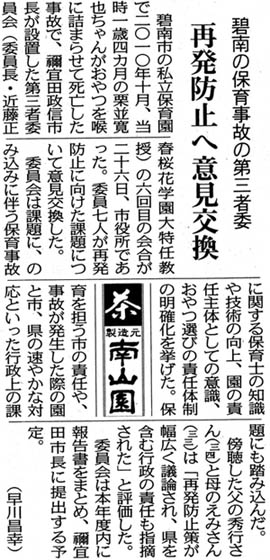20121128中日朝刊