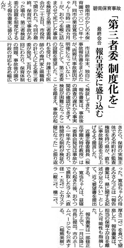 20121226中日朝刊