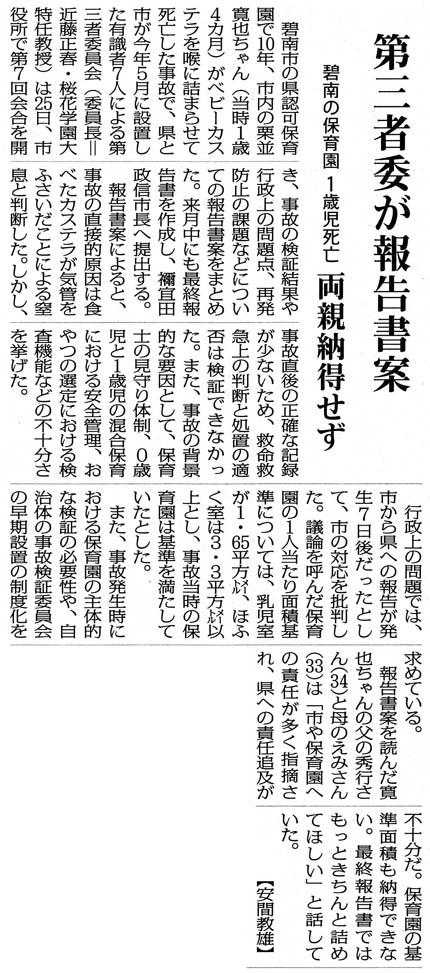 20121226毎日朝刊