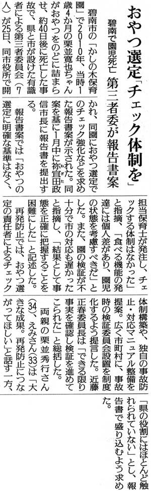 20121226読売朝刊