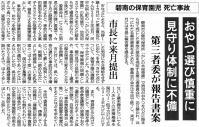 20121226朝日朝刊
