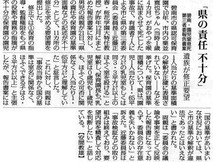 20130122毎日新聞(三河版)