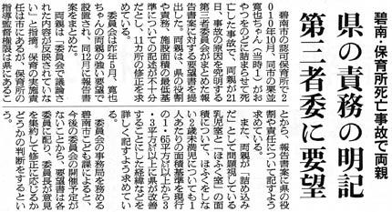 20130122朝日新聞(三河版)