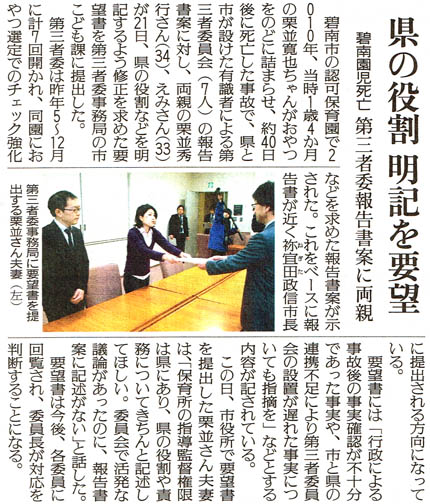 20130122読売朝刊(三河版)