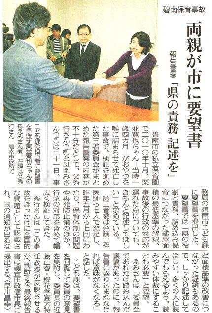 20130122中日朝刊(県内版)