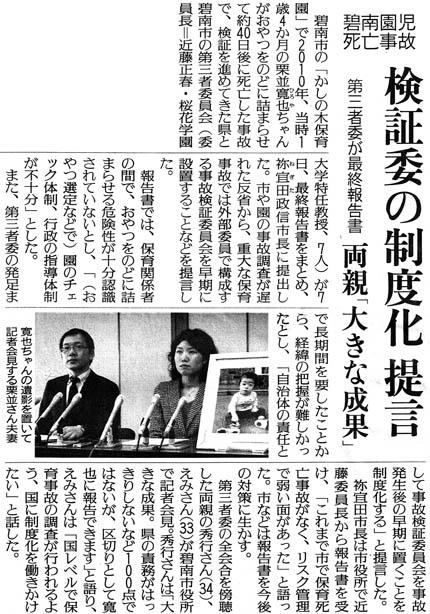 20130208読売朝刊(三河版)