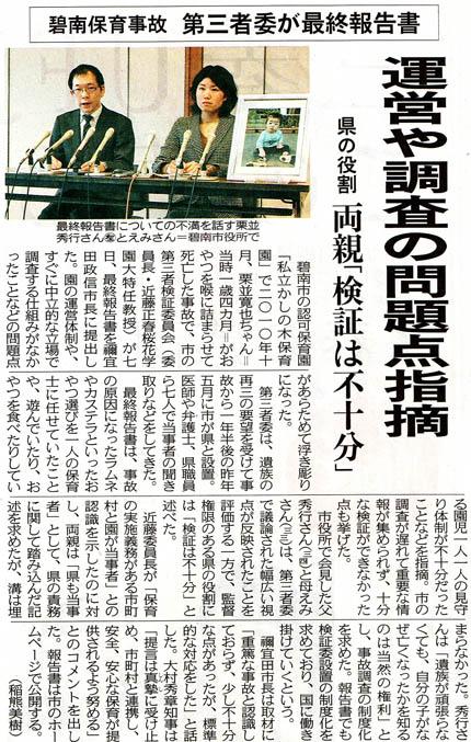 20130208中日朝刊(県内版)カラ