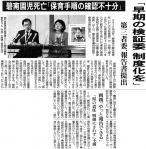 20130208朝日朝刊(三河版)