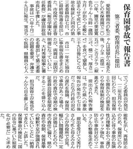 20130207中日夕刊