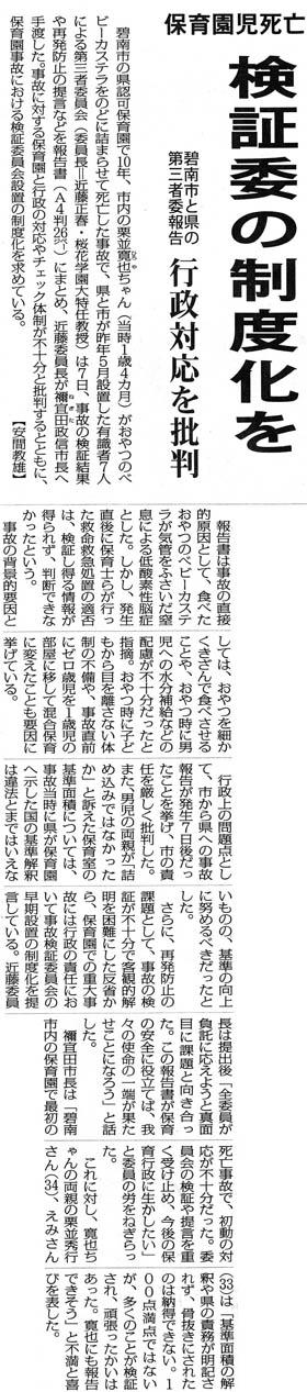 20130208毎日朝刊(三河版)縦長